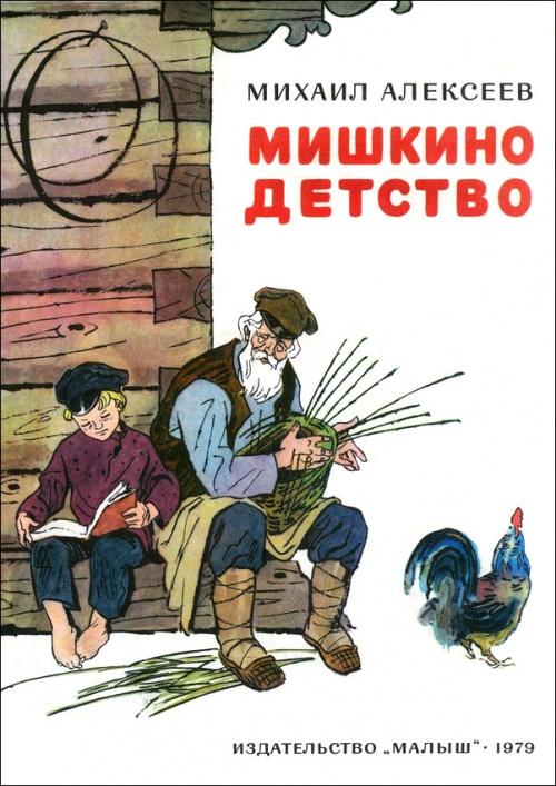 Художник Петров Михаил Федорович (208 работ)