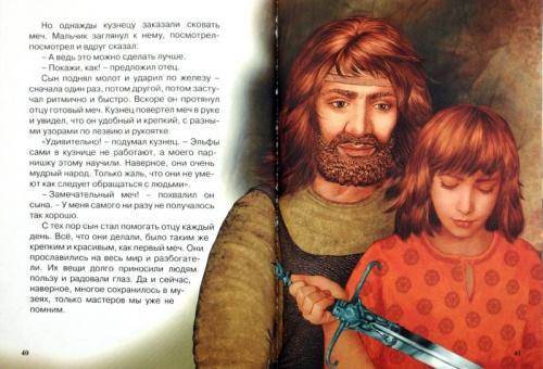 Художник-иллюстратор Служаев Виктор (49 работ)