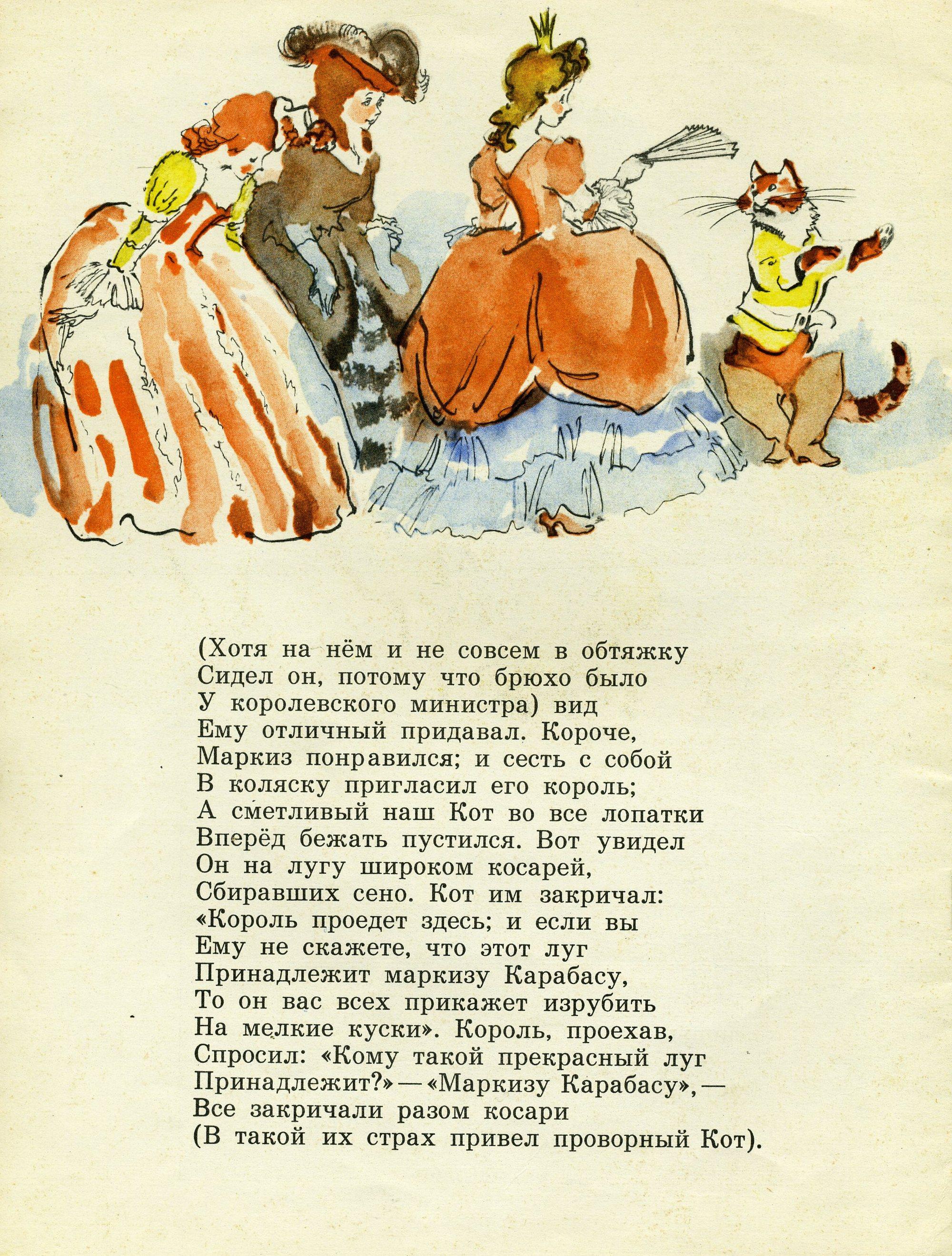 картинки к стихотворению гумилева маркиз де карабас моё пожелание доброй