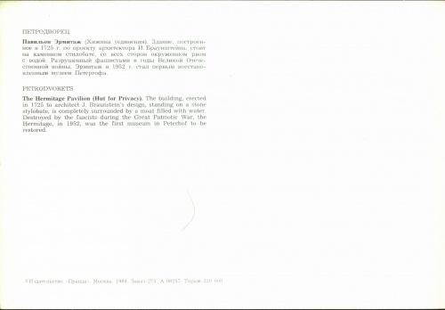Петродворец - Набор открыток (36 открыток)