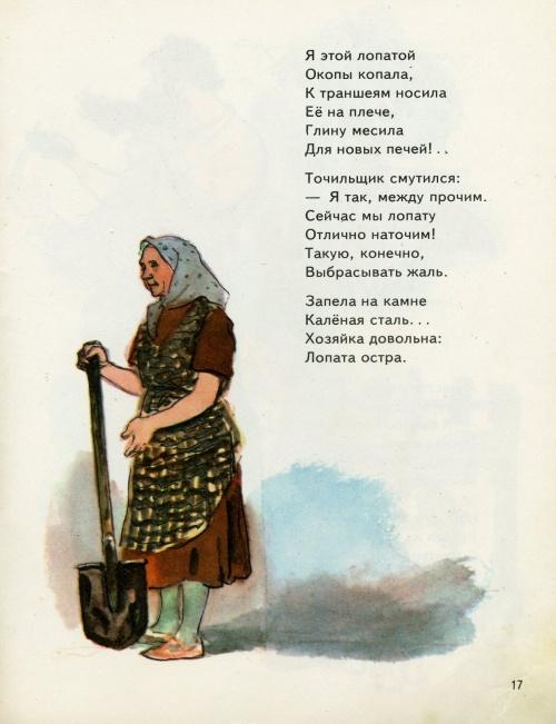 Иллюстрации к книгам Носкович Нина Алексеевна (282 работ)