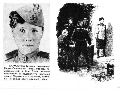 Герои Великой Отечественной войны (17 фото)