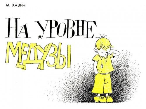 Художник - иллюстратор Герман Иванович Огородников (74 работ)