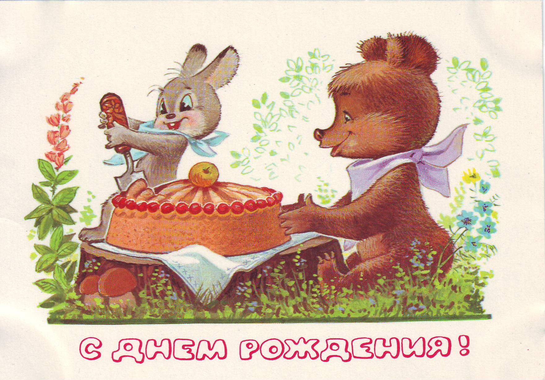 Советские открытки с днем рождения 2