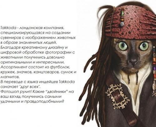 Животные перевоплотились в богатых и известных людей (39 работ)