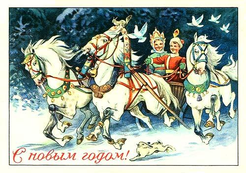 Советские русские открытки с