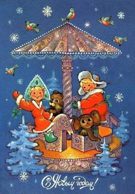 Старые советские новогодние открытки (256 открыток)