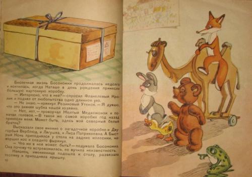 Художник - иллюстратор Владимир Аронович Любарский (25 работ)