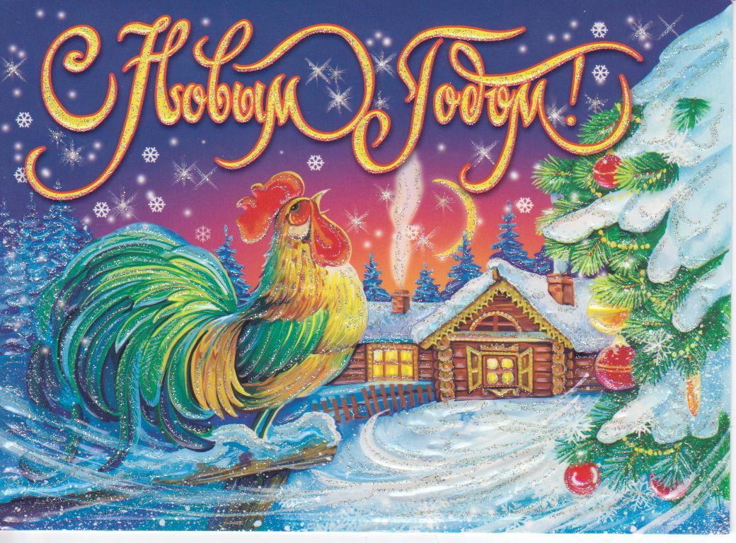 Сногсшибательные открытки с новым годом