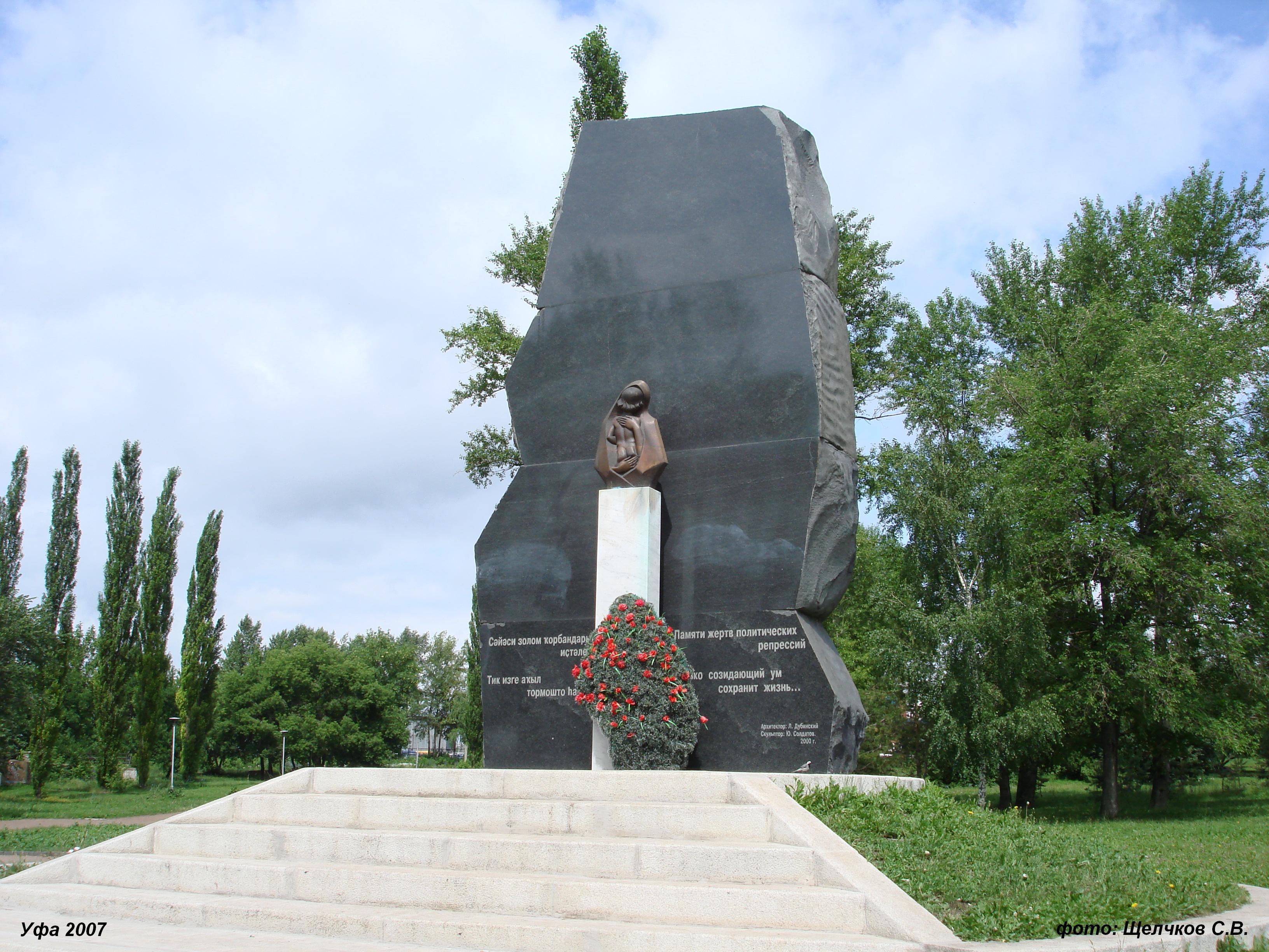 http://cp12.nevsepic.com.ua/92/1348493417-1060336-pomyatnik-zhertvam-repressij.jpg
