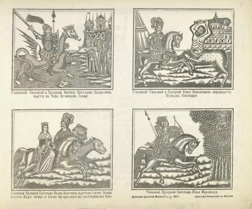 Лубок, народные картинки | XV-XIXe | Imagerie Populaire (395 работ) (2 часть)