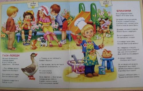 Елена Алмазова и Виталий Шваров. часть 1. Иллюстрации детских книг (306 работ)