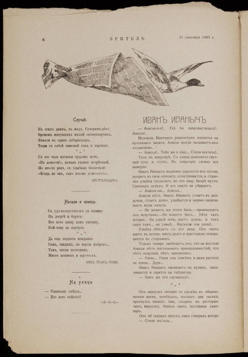 Русские сатирические журналы 1905-07 годов. Часть 1 (510 фото)