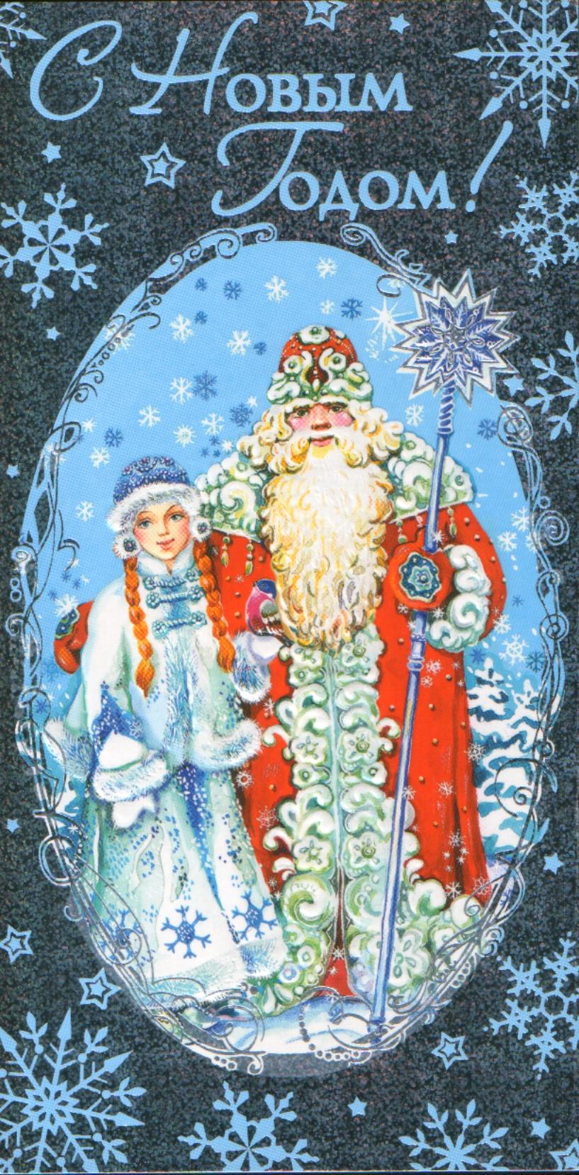 Современные новогодние открытки с дедом морозом 61
