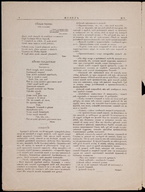 Русские сатирические журналы 1905-07 годов. Часть 2 (424 работ)