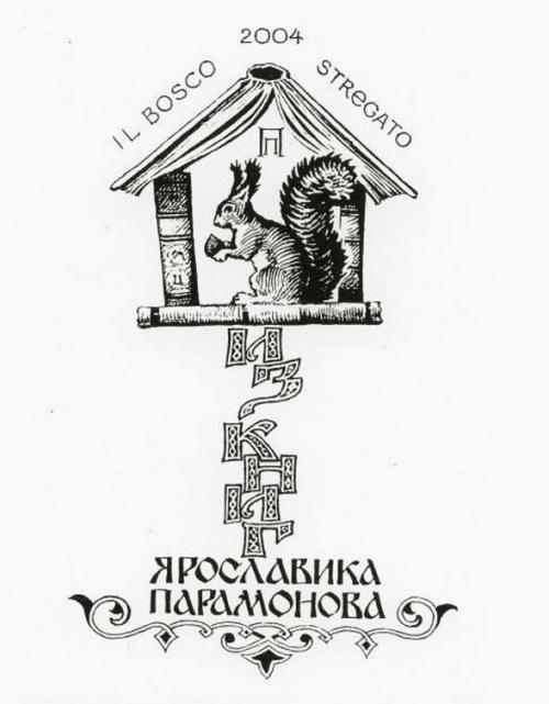 Художник - иллюстратор Павел Парамонов (62 работ)